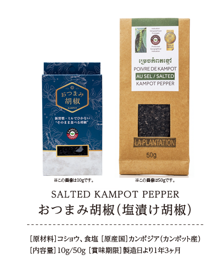 SALTED KAMPOT PEPPER おつまみ胡椒(塩漬け胡椒)